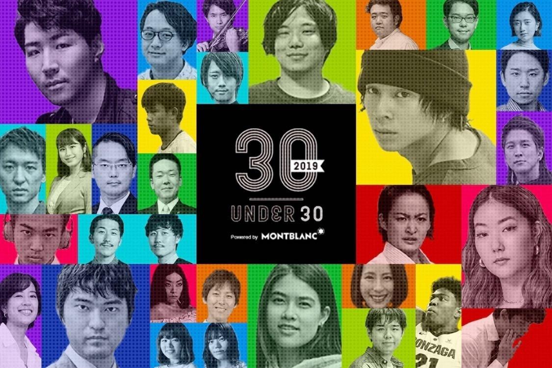 本日「 #30under30 2019」受賞者を発表しました。大躍進が止まらない30人を紹介しています。@PRTIMES_JPでは「いま話題」にランクイン中🙌→ 世界に多大な影響を与える30歳未満の30人「30 UNDER 30 JAPAN 2019」受賞者発表!
