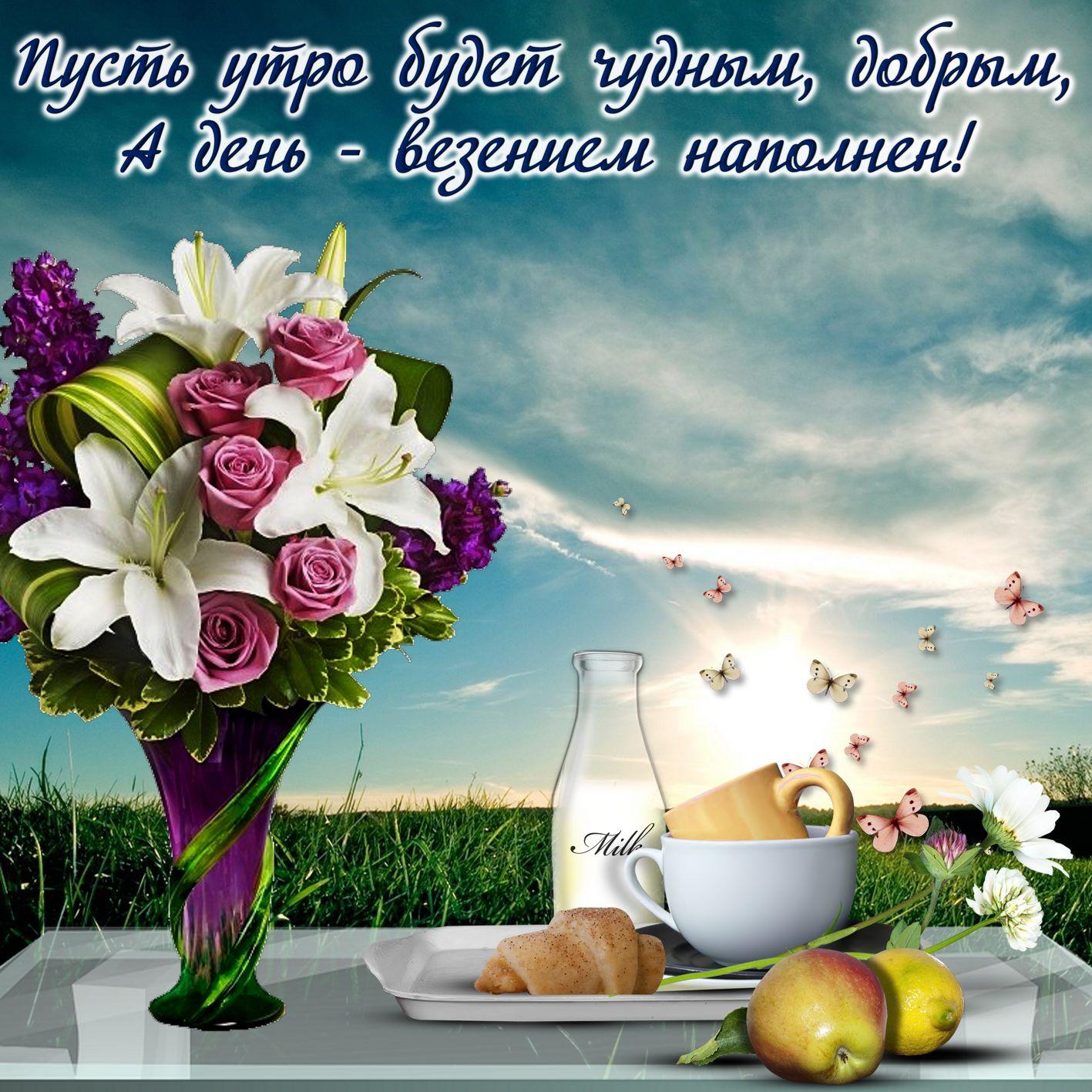 Картинки доброе утро и день с цветами, наступающей днюхой