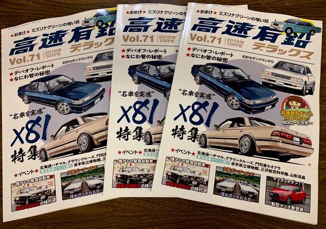 【速報】高速有鉛デラックス71号が出来あがりました。GX81特集、北海道ハチマルミーティング、新型マツダ教習車などなど、お楽しみいただければ嬉しいです。よろしくお願いいたします。