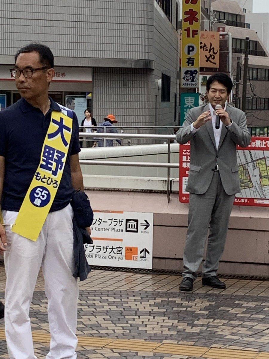 """奥野総一郎 on Twitter: """"大野もとひろさんの応援に大宮駅に伺いました ..."""