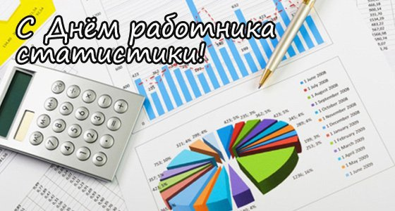 Открытка статистика