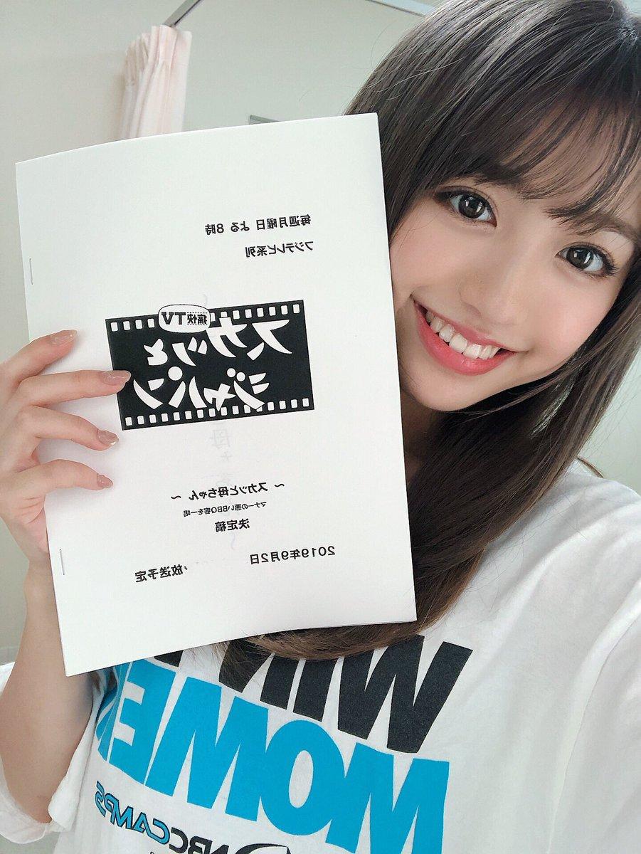 お知らせがあります!🤤🍒「痛快TVスカッとジャパン」に出演させていただきました!!放送日は9月2日(月)夜20時〜です!!💗皆さん是非チェックしてください☺︎