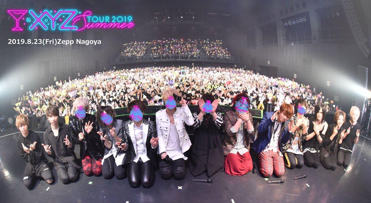 XYZ TOUR 2019 -SUMMER-名古屋公演 2日目終了!ご来場の皆様、ありがとうございました!次回は東京公演、お待ちしております!!#XYZTOUR #XYZ名古屋