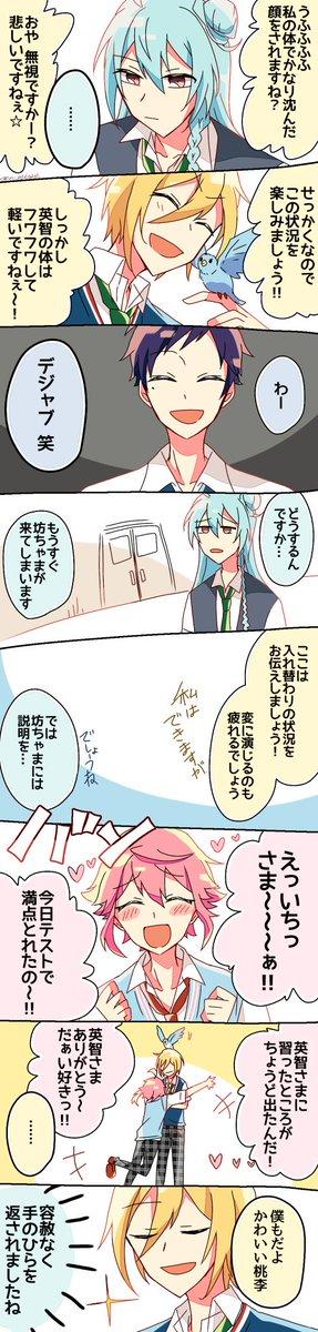 渉→英智→弓弦→渉fineで入れ替わり👼
