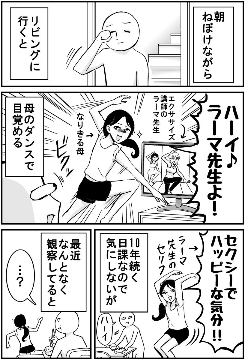 朝おきると母が踊っている話です