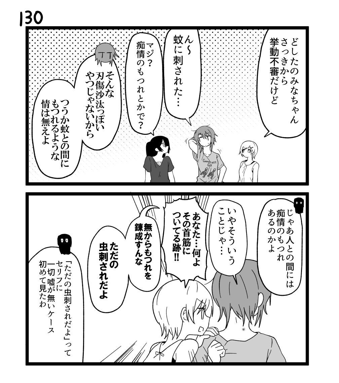 創作2コマ漫画 その130