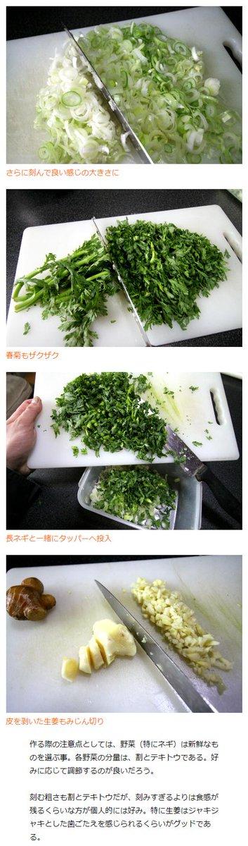 野菜不足で不安なひと、ネギと生姜と春菊をみじん切りにしてまぜた万能薬味がまじ使えるのでぜひ常備してほしい……。