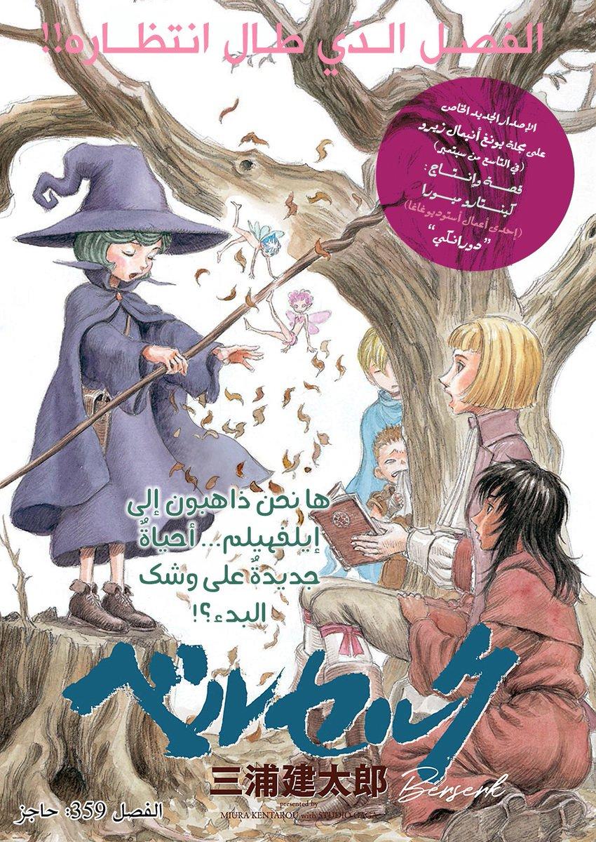 الفصل 359 من مانجا #Berserk حصريًا بترجمة فريق #العاشق للمانجا ❤️❤️ المشاهدة: 3asq.org/manga/berserk/… #3asq