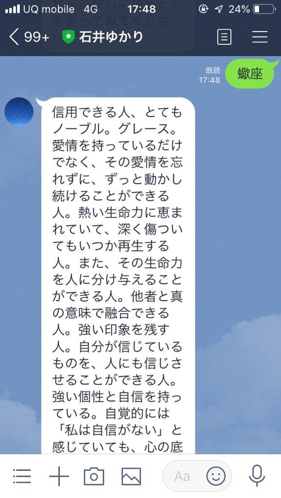 石井 ゆかり line