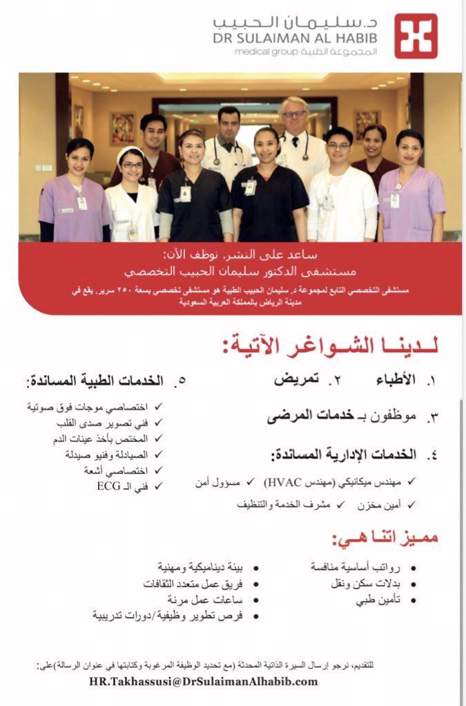 وظائف إدارية و طبية ب #مستشفى_سليمان_الحبيب بالرياض فرع التخصصى    #وظائف_شاغرة #وظائف_الرياض #وظائف_صحية #وظائف