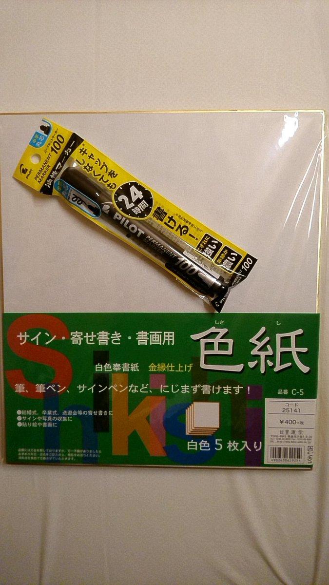土・日で札幌競馬場に藤田菜七子が来ると聞いて色紙買ったんだが、サインもらえるチャンスあるのかなぁ。