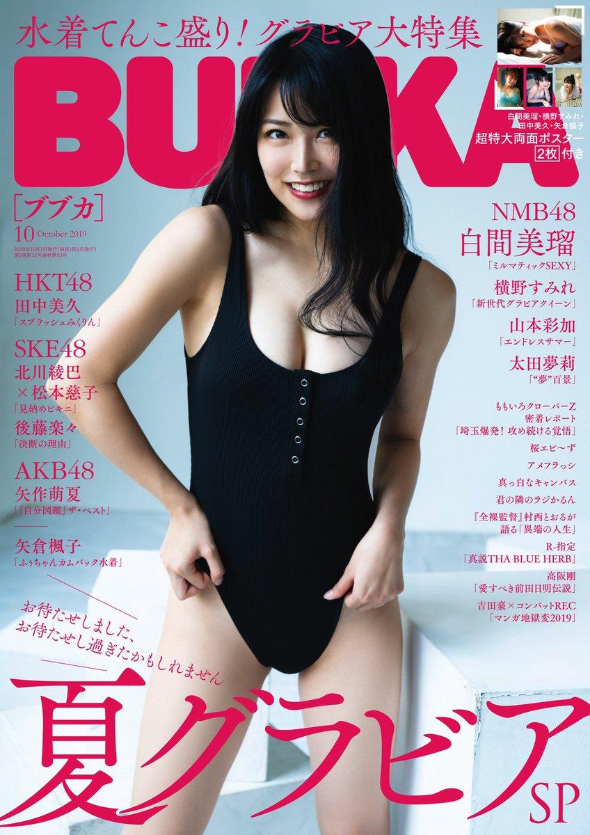 8月30日発売の #BUBKA 10月号の表紙を解禁!「夏はやっぱり水着が見たい!」という皆さんのために #NMB48 #白間美瑠 さんに表紙を飾ってもらいました!今月号のBUBKAは「これを待ってたんや!」と思わず唸る方も多いはず。ぜひお楽しみに!