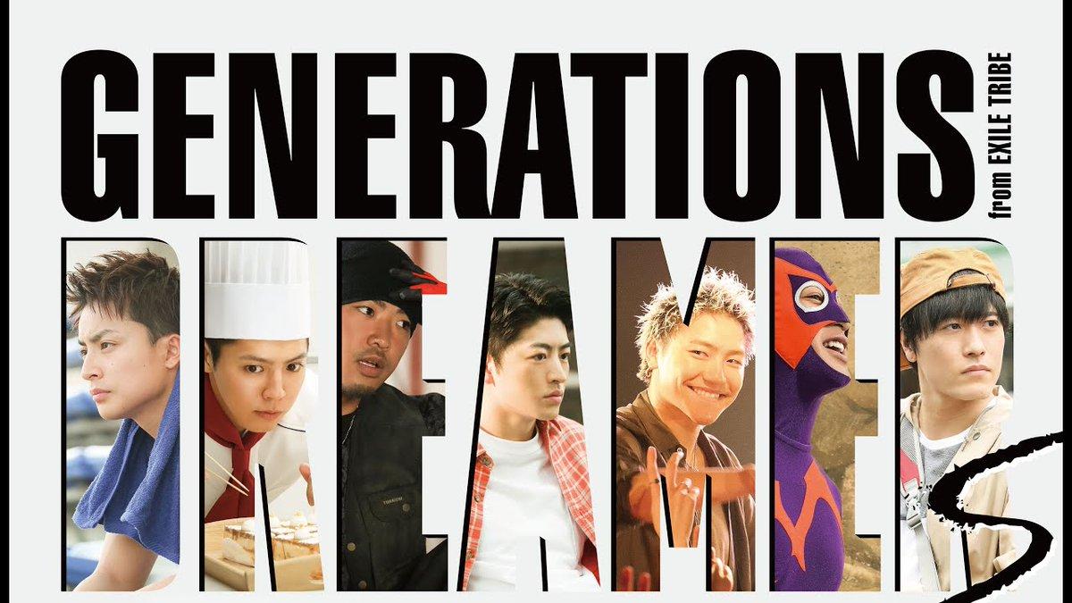 【GENERATIONS】3ヶ月連続リリース!★連続リリース第2弾8/28発売❗「DREAMERS」Mステ披露曲。ツアー