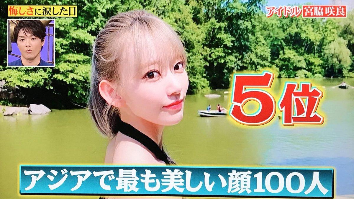 アジアで最も美しい顔5位も納得の綺麗さ🥺ウエストがありえん細さで心配になるけど、ストイックに美を更新し続ける宮脇咲良は最高に好き