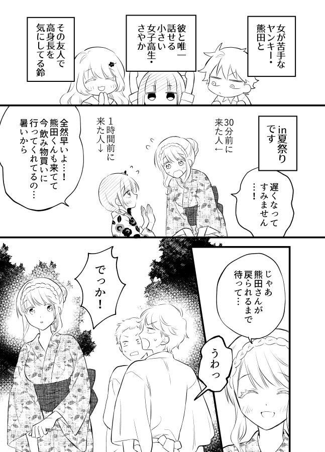 【創作漫画】女が苦手なヤンキーと少女の話 その50(背の高い鈴の話)