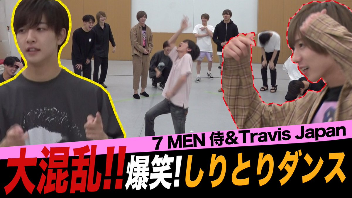 【動画更新】トラジャとダンスコラボ!2グループ13人で繋げしりとりダンス!!7 MEN 侍【爆笑!しりとりダンス】Travis Japanにダンスで挑む!!⇒ #7MEN侍 #TravisJapan #YouTube #ジャニーズJrチャンネル