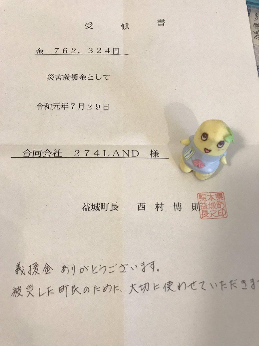 ふなのみくす5熊本大分編お買い上げの皆様ありがとうございますなっしー♪ヾ(。゜▽゜)ノ版権料は熊本県益城町へ送らせていただきました事をご報告致しますなっしー♪熊本のみなさま頑張ってなっしー♪皆んなが応援してますなっしー♪#ふなのみくす5