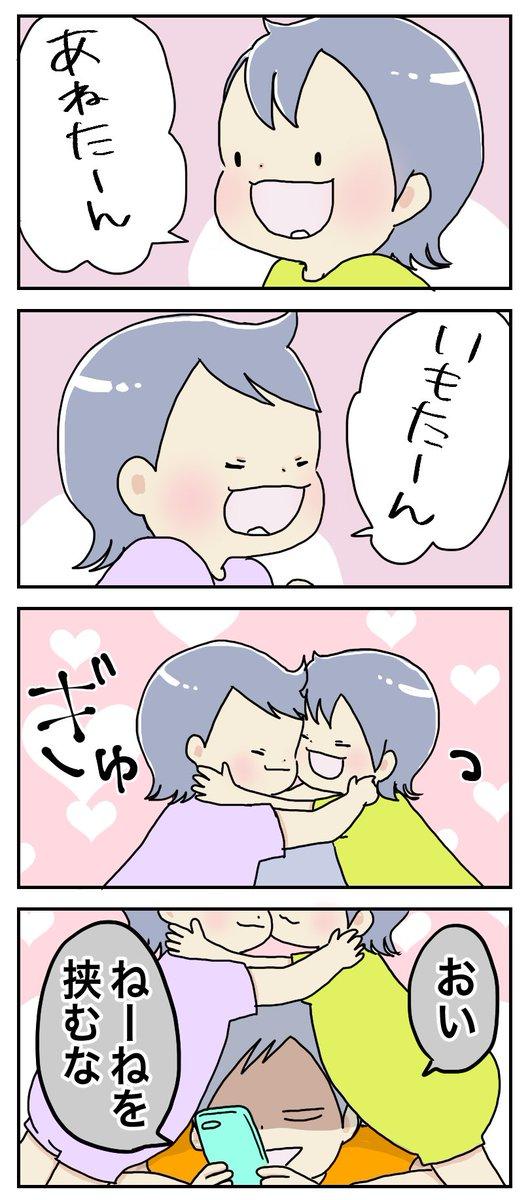 愛しのクレイジーガールたち#育児漫画