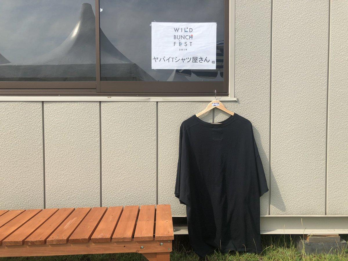 RT @shibata_aribobo: ヤバイTシャツ屋さんが無地のTシャツをおしゃれな感じに干すな https://t.co/QmWmRwmbNH