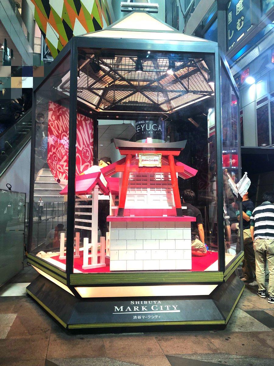 玄樹くん神社、設営中でした!まさか今日見つけるとは思わなかった(笑)#koiwazurai_恋の応援神社#koiwazurai #恋の応援神社#岩橋玄樹 #濃いピンク