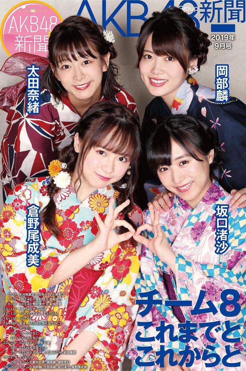 本日発売されたAKB新聞9月号W表紙はチーム8の太田奈緒さん、岡部麟さん、倉野尾成美さん、坂口渚沙さんが浴衣姿で登場。エイトの日を終えて、それぞれが考えるチーム8への想いを語り合っていただきました。予想外の話もいろいろ聞けたので注目です。