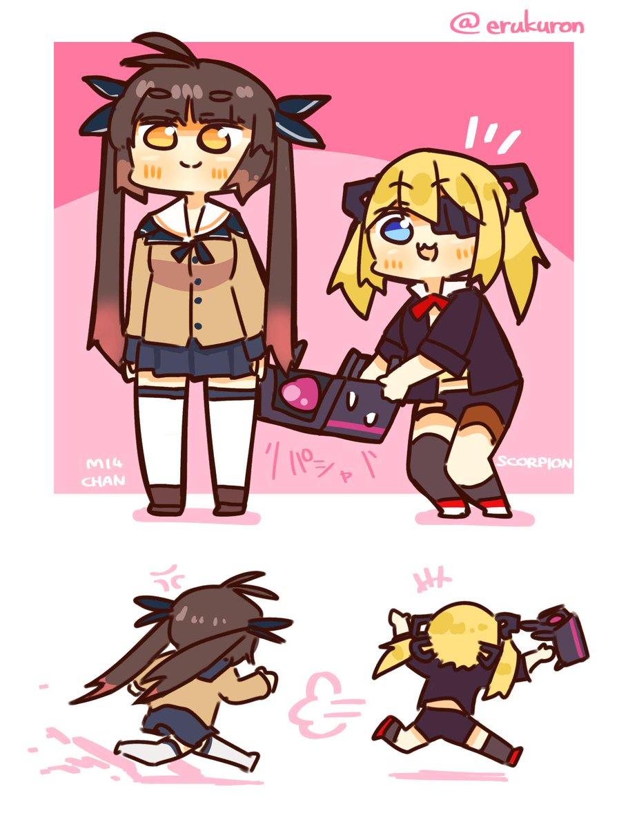 スコーピオンとM14ちゃん!