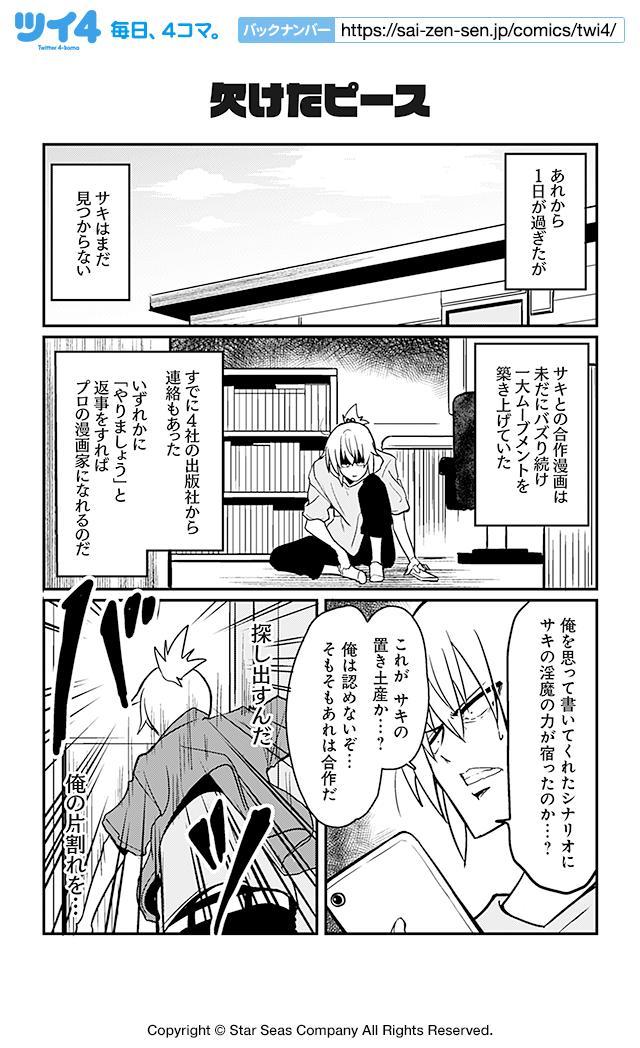 【欠けたピース】ショウマケイト『よいこ系不良サキュバス サキちゃん』  #ツイ4