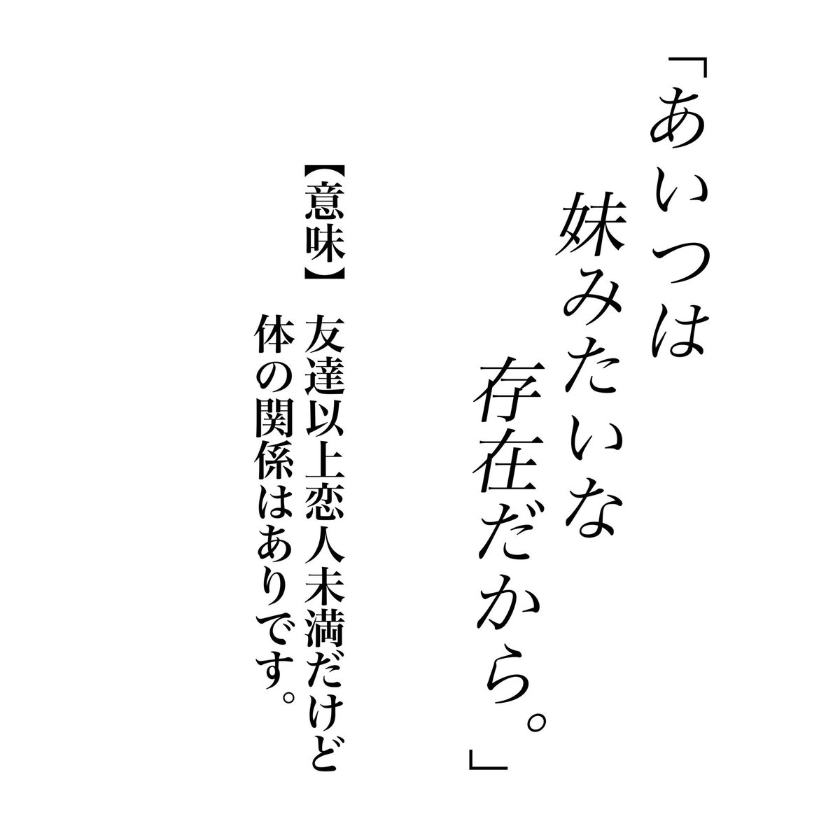 ★クソ恋愛辞典★9