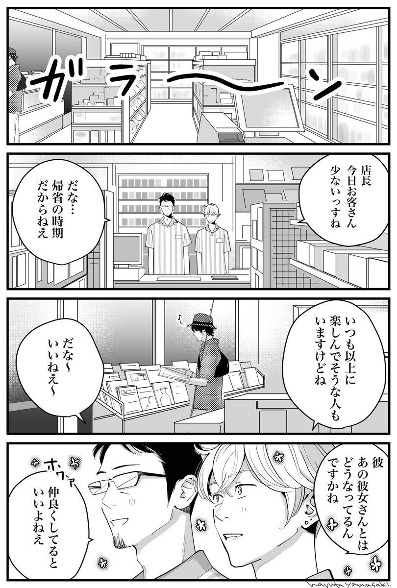 【うちの上司は見た目がいい コンビニ篇】(1/2)(続きはリプ欄) #うちの上司は見た目がいい #創作漫画