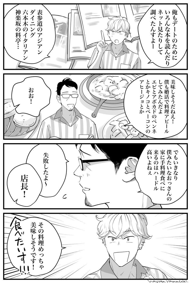 【うちの上司は見た目がいい コンビニ篇】(2/2) #うちの上司は見た目がいい #創作漫画