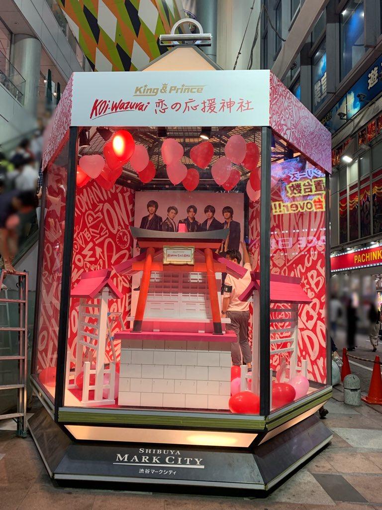 Koi-wazurai恋の応援神社出現した!!!いわちのかな☺️渋谷マークシティのエスカレーター下です!!!そして柱にはポスターも並んでるよ~~🙌🏻💖#koiwazurai #KingandPrince