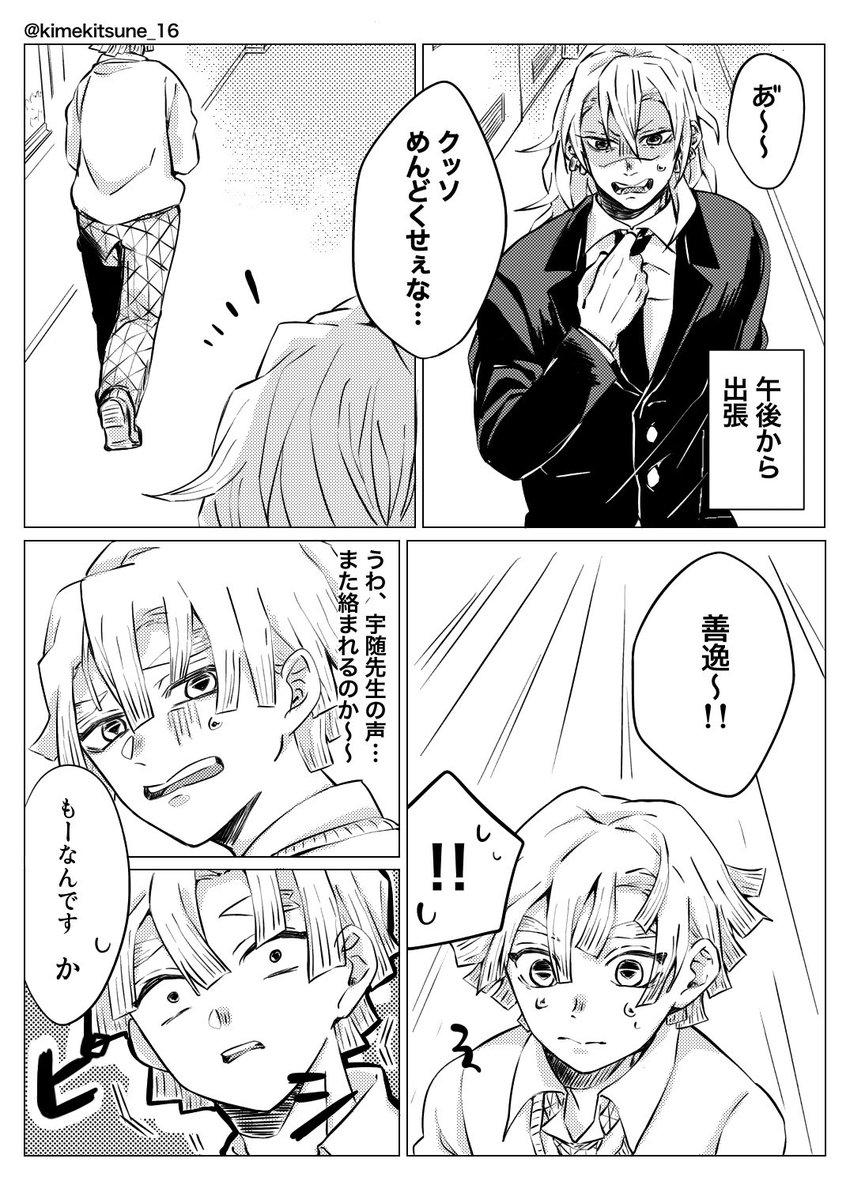キメ学宇善(※衣装捏造)スーツっていいよねっていう漫画