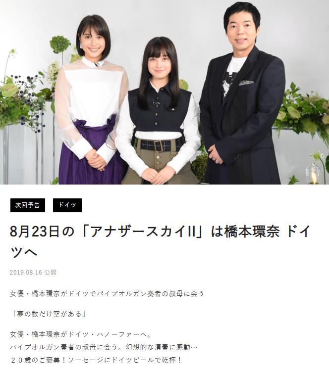 橋本 環 奈 アナザー スカイ
