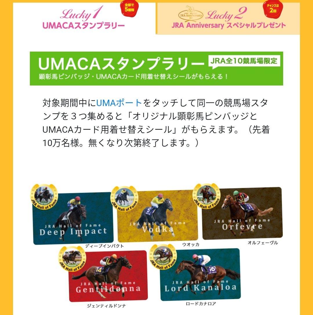 UMACAキャンペーン オルフェーヴルの商品もあるみたいですね😃 https://t.co/7tpebsLQnw