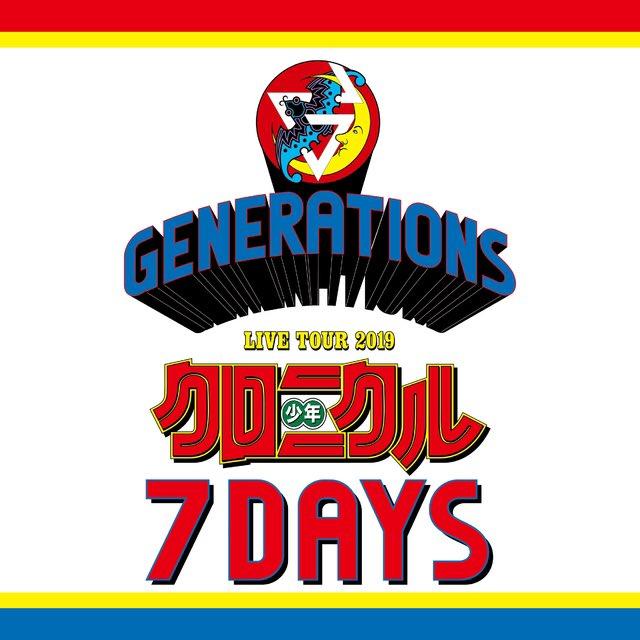 【開幕まであと7日!】GENERATIONS LIVE TOUR 2019