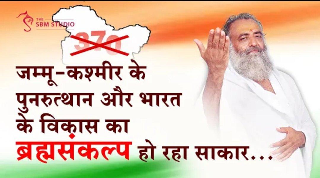 @pbhushan1 आज जम्मू कश्मीर में लगे सभी प्रतिबन्ध हटा लिए गए जिनमे धारा 370 और 35A मुख्य थी।  एक बार फिर कश्मीर स्वर्ग समान बनेगा, ये संभव हुआ है Sant Shri Asaram Bapu Ji के ब्रह्मसंकल्प की वजह से। #ब्रह्मज्ञानी_का_ब्रह्मसंकल्प https://t.co/uNHUPRk70L https://t.co/eeNmnZXLMw