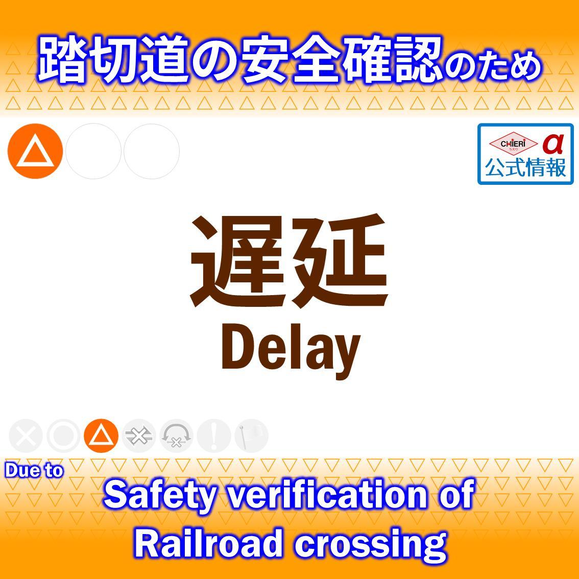 画像,◆北陸本線(敦賀~金沢)<11:33現在 ⚠️遅延>11:06頃、丸岡~芦原温泉駅間で踏切道の安全確認のため、福井~小松駅間の一部列車が遅れています…