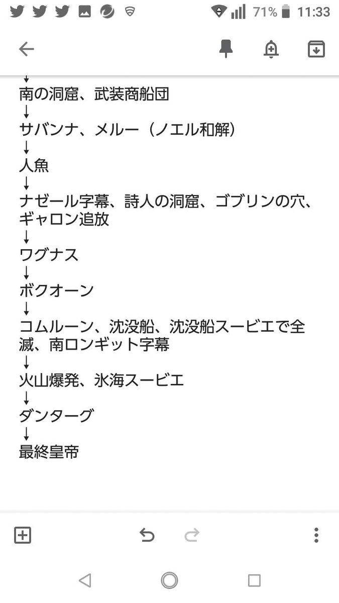 2 チャート ガ ロマンシングサ 攻略