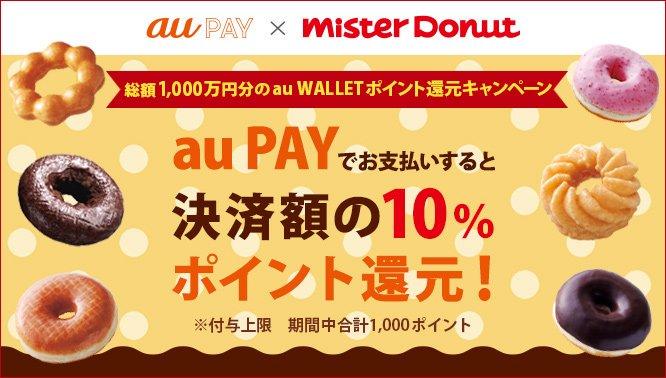 8/23~ミスタードーナツでau PAYが利用できるようになりました?8/23~9/30迄ミスタードーナツau PAYで10%還元?au PAYは通常 決済時0.5%還元、auスマートパスプレミアム会員は1.5%還元?au WALLET クレジットカードでチャージ&利用でポイントも2重取りauユーザーの方におすすめですね?