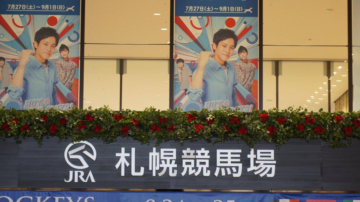 札幌競馬場なう。今日のお目当ては藤田菜七子ちゃん。