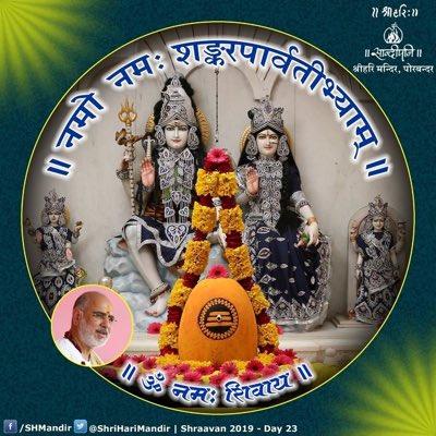 #Shravan #Day_23#ShriHariMandir #PujyaBhaishri @PPBhaishri @sandipanipbr