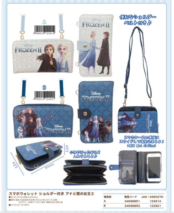 #frozen2  And more merch, definlitly we're starting now to get a lot of things who are very interesting ^^  Thanks once again to PopofColor for thoses ^^ <br>http://pic.twitter.com/Q4nK1bkBiw