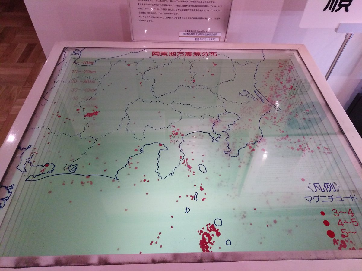 Loved this in the Great Kanto Earthquake Memorial Museum today in Tokyo - Depicting spatial distribution of the epicentres of the 1923 event and subsequent aftershocks #kantoearthquake #geocomms https://t.co/Ud7gkOLX60