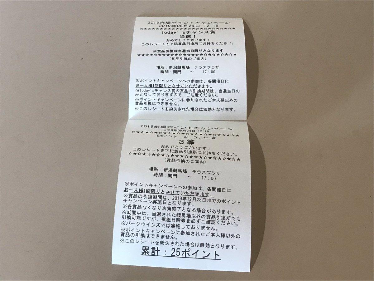 まさかのWで当たりました!😳 さすがに初めての経験です! こんなことってあるんですね!? #新潟競馬場  #来場ポイント  #金のターフィー貯金箱  #ロジャーバローズ  #日本ダービー