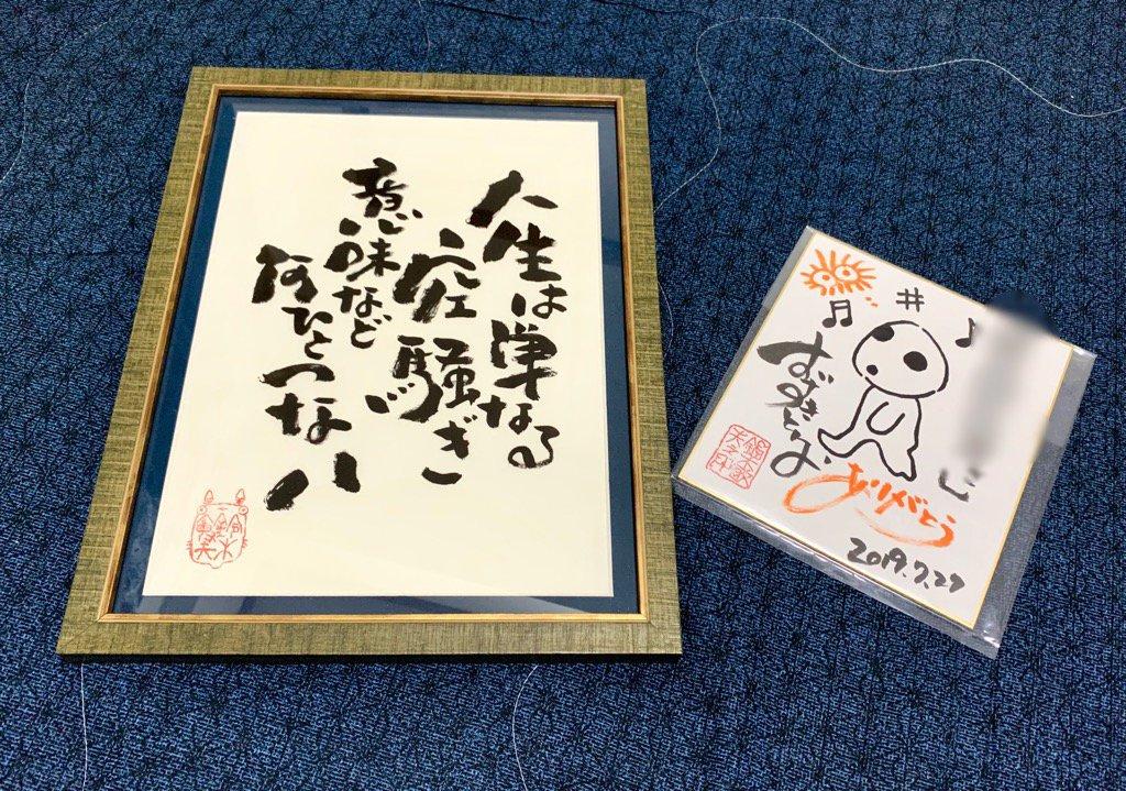 うおおおお凄い! 「鈴木敏夫とジブリ展」で予約した、鈴木さんの文字の複製原画届いた!! しかもおまけで色紙まで!!超嬉しい!!! 家宝家宝!!!! #鈴木敏夫とジブリ展