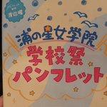 Image for the Tweet beginning: 自分もjk(自衛官)なので浦女の学祭来ました