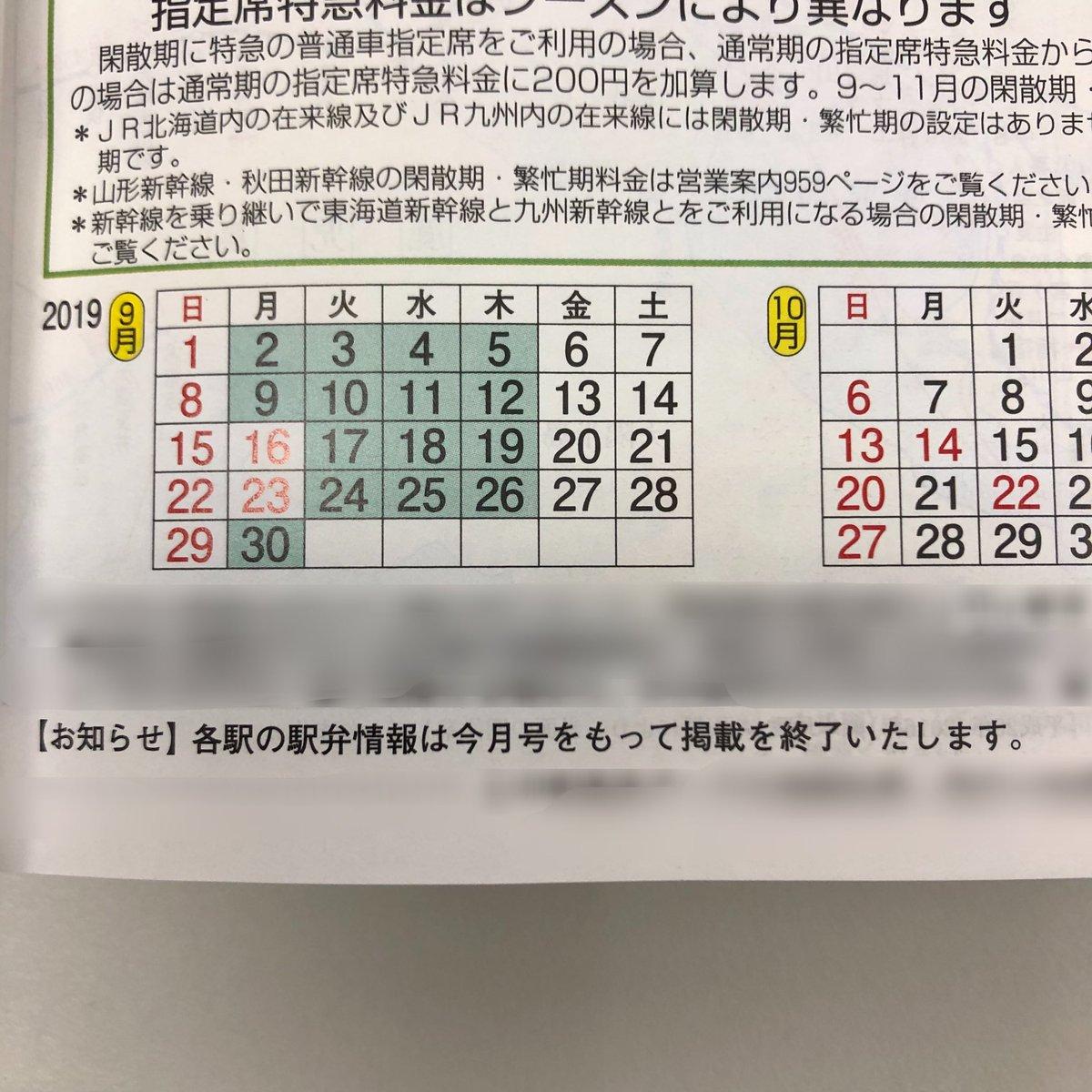 RT @koge_latte: 【悲報】JR時刻表、駅弁情報掲載取りやめ  重要なことがとてもさらっと記されている。 https://t.co/dYwzzQDlgu