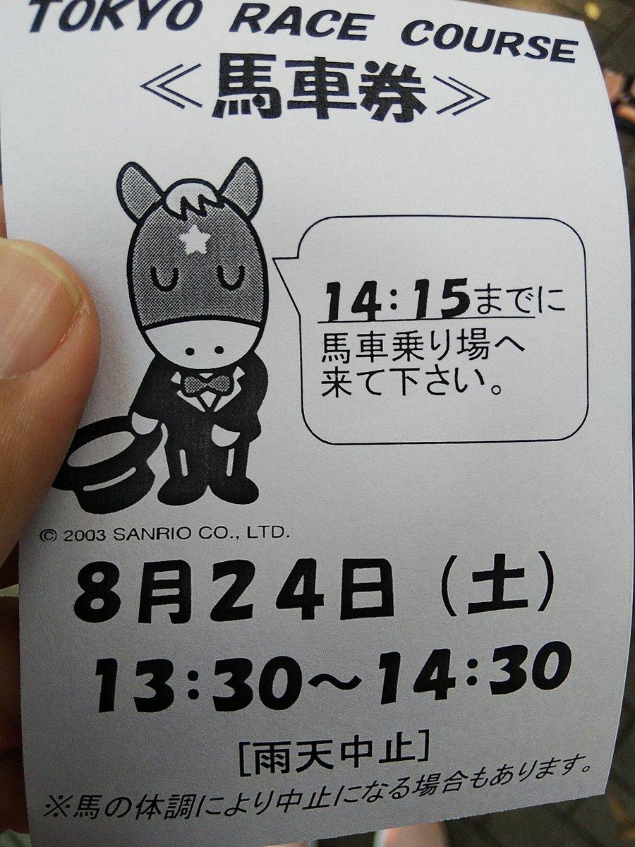 無事、馬車試乗の整理券ゲット。(σ´∀`)σ #東京競馬場