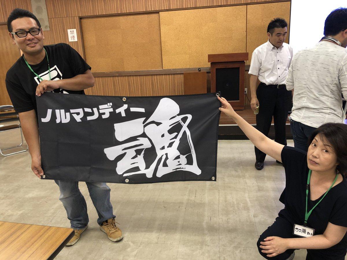 日本ダービー(@road_to_derby_ )さん、応援しています🐧🔥  隣駅の住人より🐧  #ふなばし起業スクール