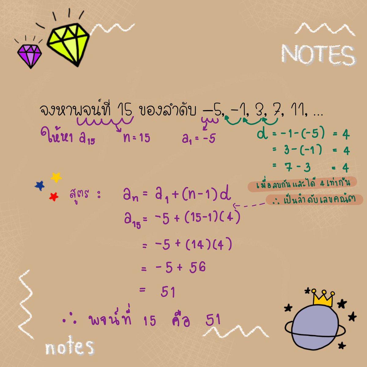ตัวอย่างโจทย์ลำดับเลขคณิตจ้ะะะ วิธีหาว่าเป็นเลขคณิตหรือเรขาคณิตก็คือต้องหา d หรือ r ก่อนนะ แล้วก็ใช้สูตรลำดับนั้นๆ เดี๋ยวจะทำเรขาคณิตมาเพิ่มนะ  #สอนพิเศษ #รับสอนพิเศษ #คณิตศาสตร์ #dek63 #สอบเข้า #อินเตอร์ #dek64 #dek65 #สรุปเลข #สรุป #แอดมิชชัน #TCAS #onet https://t.co/oRoroXrHLd